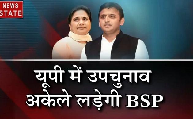 Khabar Vishesh: क्या SP और BSP गठबंधन टूटने की कगार पर है, देखें यह रिपोर्ट
