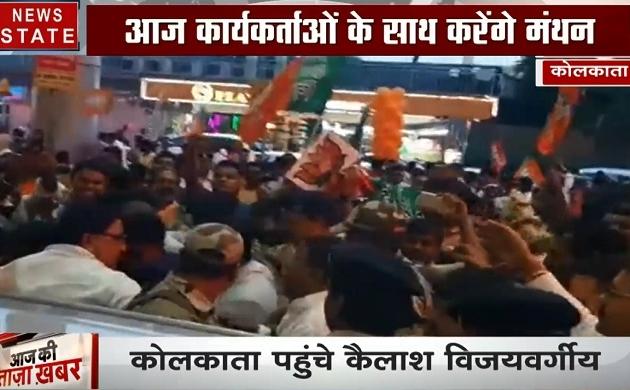 पश्चिम बंगाल: कोलकाता पहुंचे कैलाश विजयवर्गीय, कार्यकर्ताओं ने किया भव्य स्वागत, देखें वीडियो
