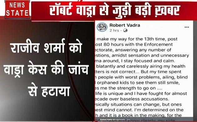 Delhi: रॉबर्ट वाड्रा केस में जांच अधिकारी को हटाया गया, देखें वीडियो