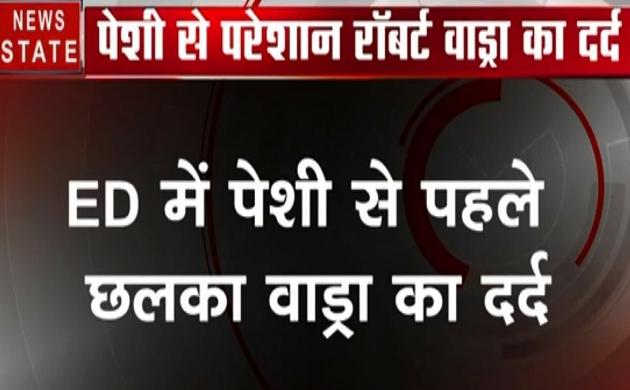Delhi: ED में पेशी से पहले रॉबर्ट वाड्रा ने ट्विटर पर बयां किया अपना दर्द, देखें वीडियो