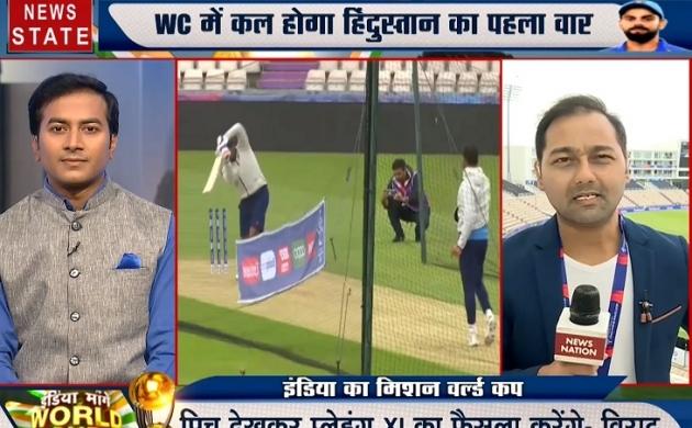 Cricket World Cup 2019 : विश्व विजय का बिगुल फूंकने बुधवार को उतरेगी टीम इंडिया