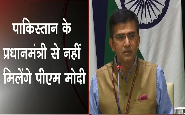 Breaking : पाकिस्तान के PM से नहीं मिलेंगे PM Narendra Modi