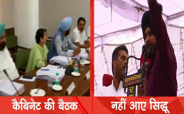 Breaking : कैबिनेट की बैठक में नाराज़ Sidhu नहीं आए