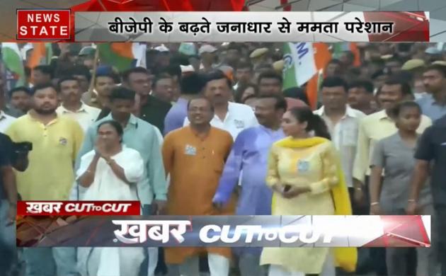 Cut2Cut: ममता बनर्जी ने बीजेपी के विजय जुलूस पर लगाया रोक, देखें दिनभर की तमाम बड़ी खबर