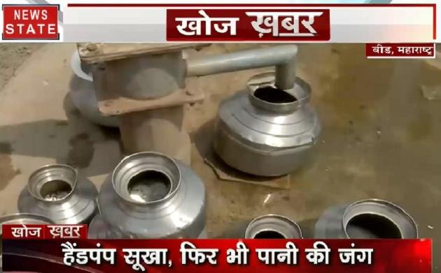 Khoj khabar: एक मटके पानी के लिए रात-रात भर गुजार रहे मराठवाड़ा के लोग, देखिए ये Video