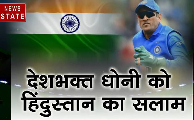 #WorldCup2019 #Dhoni : धोनी के दस्ताने पर दंगल क्यों ?