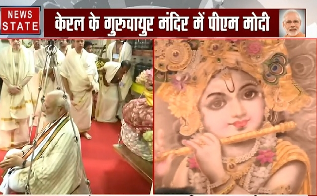 केरल के Guruvayur Temple में प्रधानमंत्री Modi ने की श्री कृष्ण के बाल स्वरूप की पूजा-अर्चना