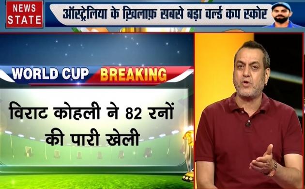 Cricket World Cup 2019 : ऑस्ट्रेलिया के खिलाफ भारत का सबसे बड़ा वर्ल्ड कप स्कोर