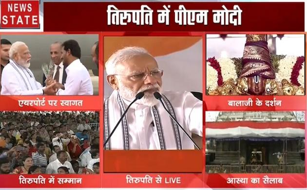 PM Modi Live : तिरुपति में पीएम मोदी बोले- हमारा एक लक्ष्य जनसेवा