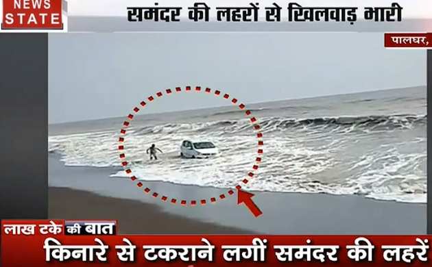 लाख टके की बात : जब समंदर में तैरनी लगी कार, लहरों से खिलवाड़ भारी