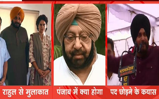 Breaking : पंजाब की लड़ाई दिल्ली तक पहुंची, Rahul Gandhi से मिले Navjot Singh Sidhu