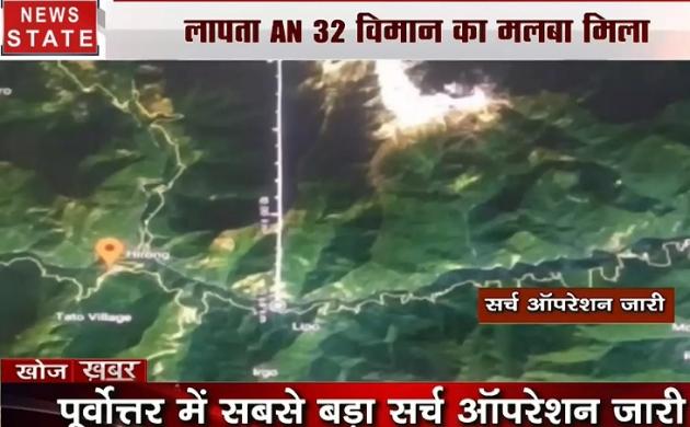 खोज खबर : लापता विमान AN 32 का मिला मलबा, सवार 13 जवानों की तलाश