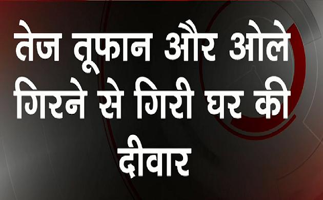 Breaking : पुणे में तेज बारिश के चलते 2 लोगों की मौत