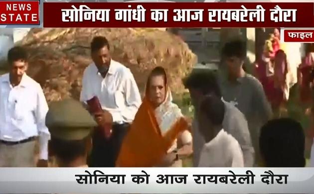 उत्तर प्रदेश: रायबरेली के दौरे पर सोनिया गांधी, जनता से करेंगी मुलाकात, देखें वीडियो
