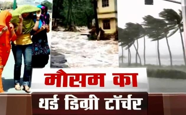 Cyclone Vayu: सावधान हिंदुस्तान...आ रहा है वायु तूफान, देखिए कैसे मचाएगा ये तूफान कोहराम