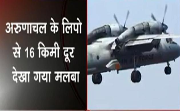 Breaking : एयरफोर्स के लापता विमान AN 32 का मिला मलबा