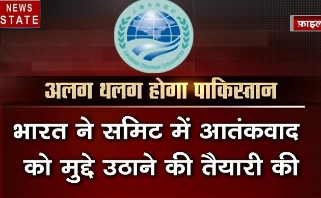 SCO समिट में भारत उठाएगा आतंकवाद का मुद्दा, पाकिस्तान से बात नहीं करेगा भारत