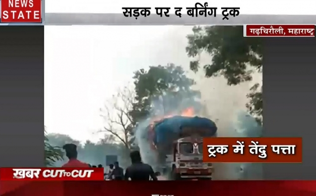 CUT2CUT : बंगाल में 'बम' काल, हाईवे पर बारूदी धमाका और सड़क पर 'द बर्निंग ट्रक' समेत देखें देश-दुनिया की सबसे बड़ी खबर