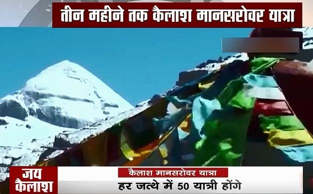 Kailash Manasarovar: परम पावन कैलाश मानसरोवर की यात्रा शुरू, आप भी करें दर्शन