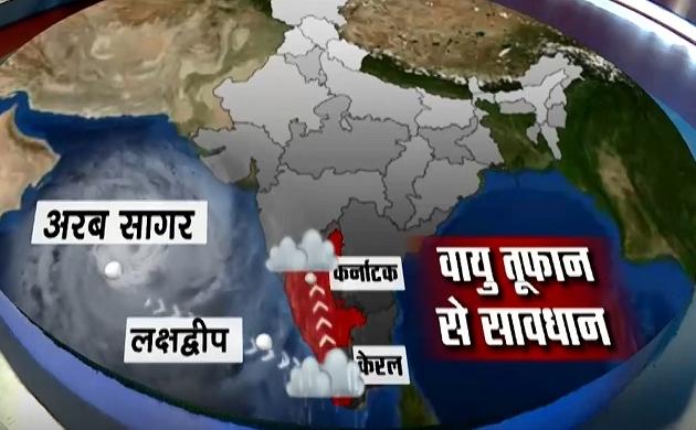 Weather: देखिए किन-किन राज्यों में तबाही मचाएगा वायु तूफान, कहां हो सकता है कितना नुकसान
