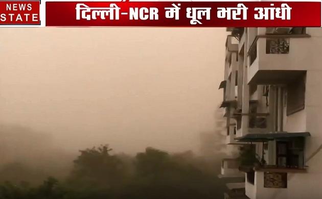 Cyclone Vayu: बदला दिल्ली-NCR का मिजाज,  चल रही है धूल भरी आंधी, देखें वीडियो