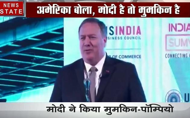 अमेरिका ने की पीएम मोदी की तारीफ, कहा मोदी ने किया मुमकिन, देखें वीडियो