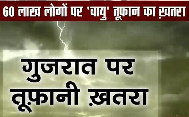 Top 10: गुजरात के 9 जिलों में अलर्ट, 3 लाख लोगों को हटाया गया, देखें वीडियो