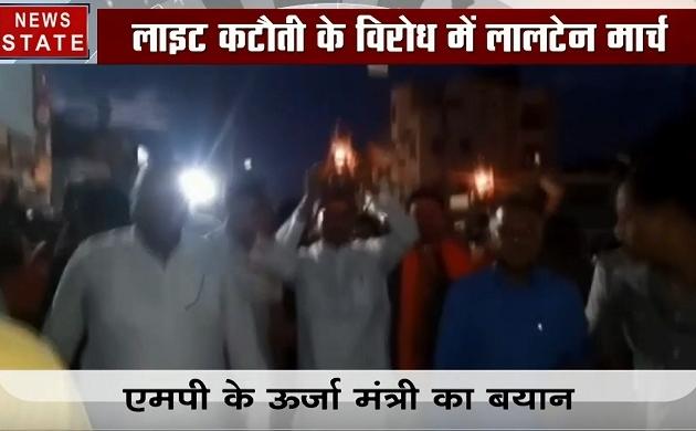 Madhya Pradesh: बिजली कटौती से बेहाल लोग,बीजेपी ने निकाला लालटेन मार्च, देखें वीडियो