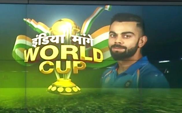 World Cup: न्यूजीलैंड से बदला लेने के लिए तैयार है टीम इंडिया, देखें वीडियो