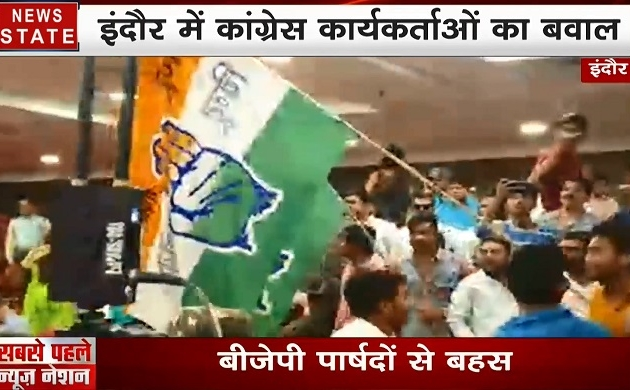 इंदौर : कांग्रेस कार्यकर्ताओं का जबरदस्त हंगामा, कन्वेंशन सेंटर में जबरन घुसे कार्यकर्ता