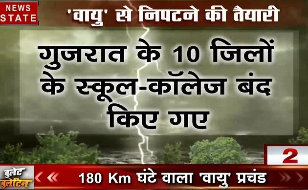 Bullet Bulletin: 180 किमी प्रति घंटा हो सकती है वायु तूफान की रफ्तार, समुद्र में उठ रही हैं भयानक लहरें