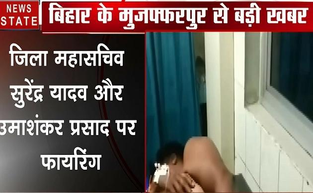 Bihar: मुजफ्फरपुर में RJD के दो नेताओं को मारी गई गोली, हातल गंभीर, देखें वीडियो
