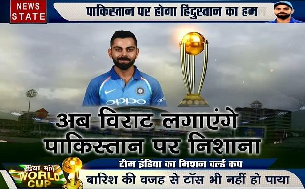 World Cup: पाकिस्तान पर भारी पड़ेगा भारत, देखिए टीम इंडिया की जीत के लिए रणनीति