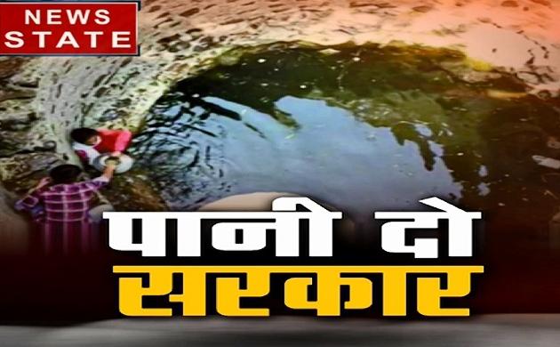 Madhya Pradesh: बूंद-बूंद के लिए तरसे लोग, गहराता जा रहा है जल संकट