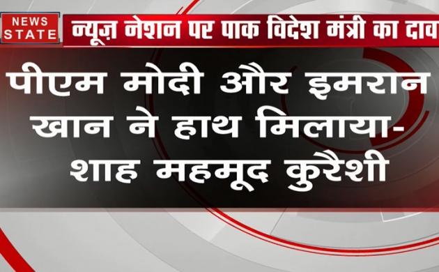 पाकिस्तान के विदेश मंत्री का दावा, पीएम मोदी ने इमरान खान से मिलाया हाथ