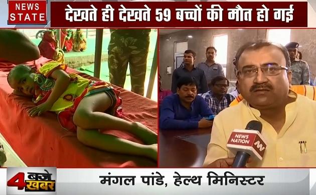 Bihar: चमकी बुखार से 59 बच्चों की मौत, मुजफ्फरपुर पहुंचे हेल्थ मिनिस्टर मंगल पांडे, देखें Exclusive Interview