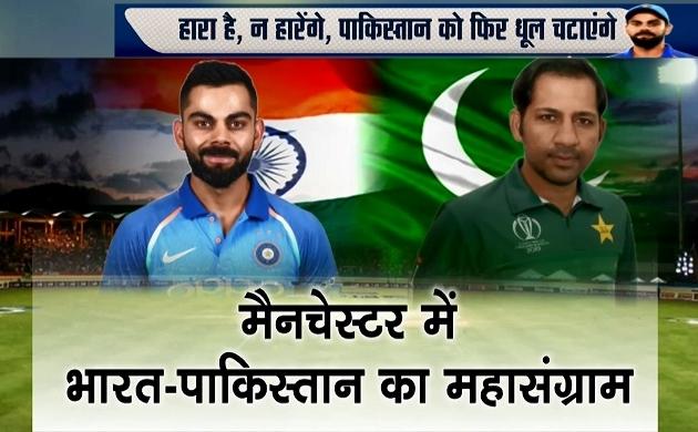 World Cup: मैनचेस्टर में भारत-पाकिस्तान के बीच महामुकाबला, देखें टीम इंडिया की तैयारियां