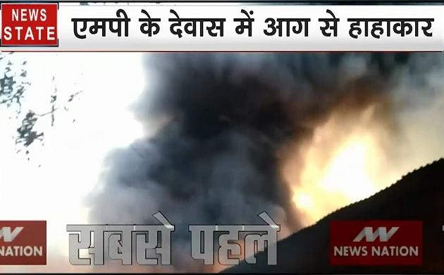 Madhya Pradesh: देवास में पाइप फैक्ट्री में भीषण आग, लाखों का सामान जलकर खाक