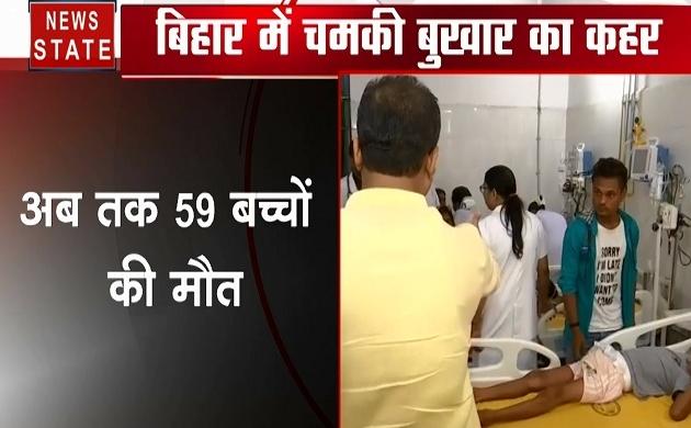 Bihar: चमकी बुखार का कहर, अब तक मुजफ्फरपुर में 59 बच्चों की मौत, देखें वीडियो