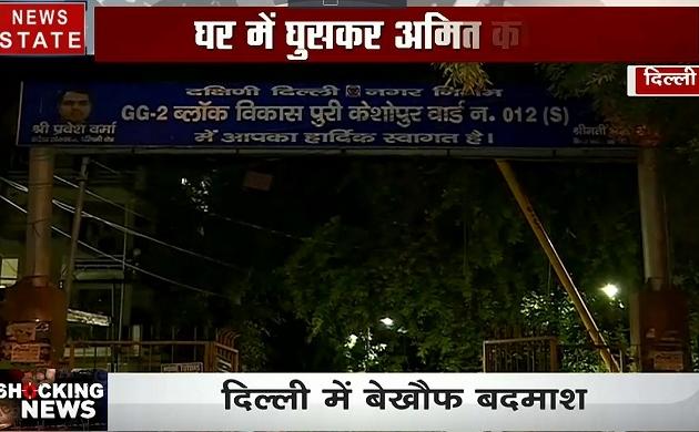 Shocking News: Delhi- बेखौफ बदमाशों ने युवक को घर के बाहर मारी गोली, देखें वीडियो