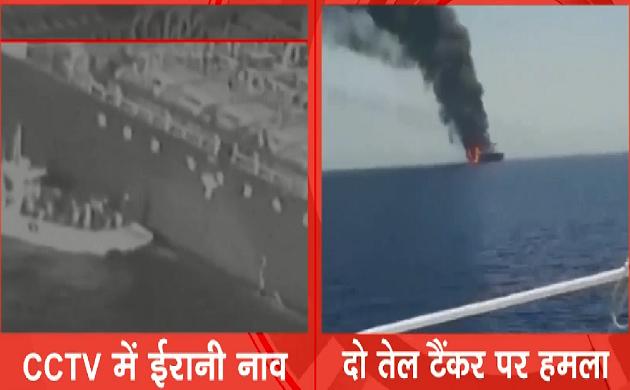 4 बजे 4 ख़बर : टैंकर पर हमले के पीछे ईरान - USA