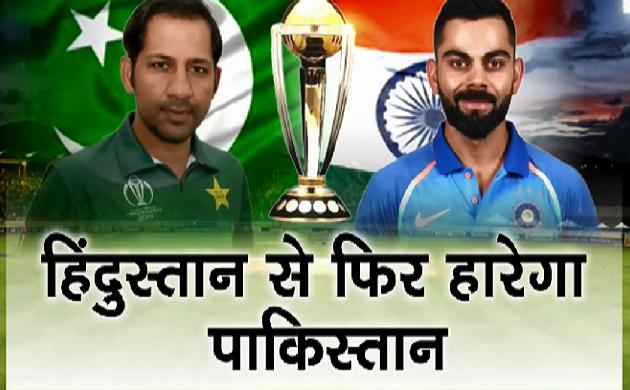 #WorldCup2019 #IndiavsPakistan : जीतेगा हिंदुस्तान फिर पिटेगा पाकिस्तान