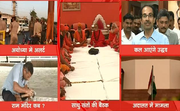 राम मंदिर : अयोध्या में आज साधु-संतों की बड़ी बैठक