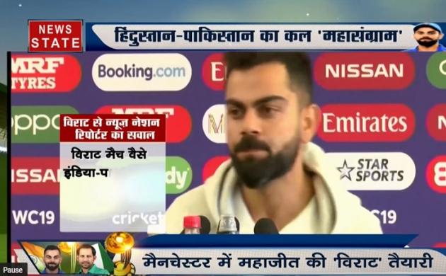 World Cup 2019: मैच से पहले विराट कोहली ने पाकिस्तानी बॉलर मोहम्मद आमिर पर दिया यह बयान
