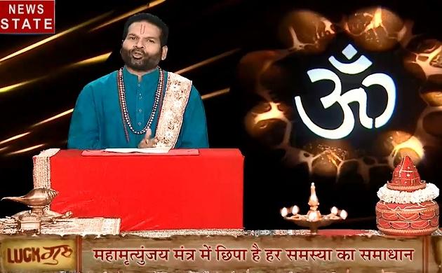 Luck Guru: जानिए महिलाओं को क्यों करनी चाहिए भगवान शिव की आराधना, कैसे करें महामृत्युंजय मंत्र का जाप, देखिए ये Video