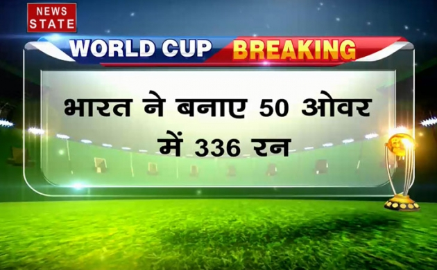World Cup 2019: भारत ने पाकिस्तान के सामने 337 रन का लक्ष्य रखा, रोहित शर्मा का शानदार बल्लेबाजी