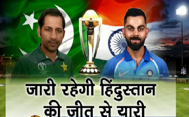 #WorldCup2019 #IndiavsPakistan : पाकिस्तान पर आज होगा 'विराट' प्रहार