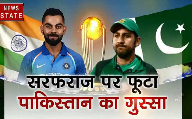 #WorldCup2019 #IndiavsPakistan : पाकिस्तान ही बन गया पाकिस्तान का दुश्मन
