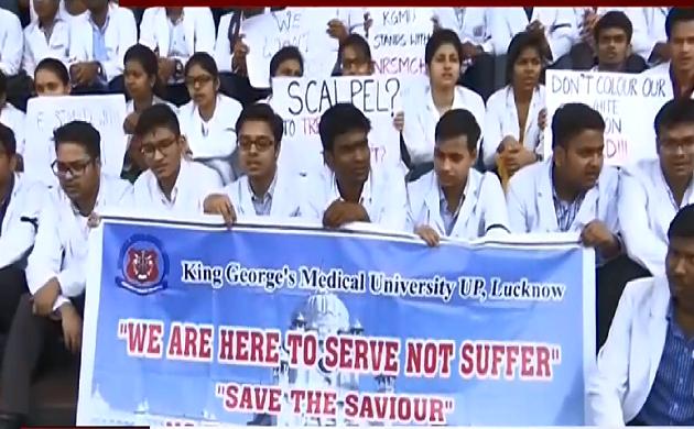 हड़ताल पर Update : आज देश भर के डॉक्टर हड़ताल पर