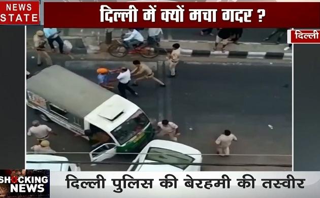 Shocking News: दिल्ली पुलिस ने बुजुर्ग पर भांजी लाठियां, सड़क पर घसीटा, देखें दिल्ली पुलिस की हैवानियत का यह वीडियो